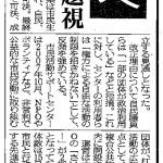 埼玉新聞1