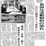 埼玉新聞2