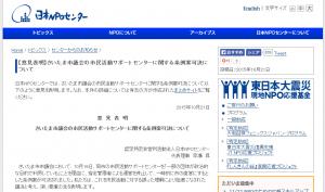日本NPOセンター