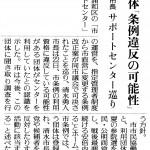 読売新聞20151023