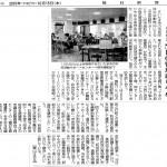 151015毎日新聞(指定管理問題_