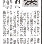 20151017埼玉新聞