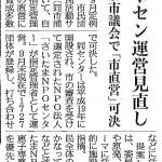 20151017産経新聞