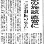 20151017東京新聞