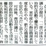 20151017読売新聞