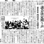 20151111埼玉新聞社会面