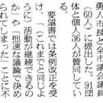 20151205朝日新聞