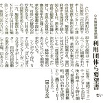 20151205毎日新聞埼玉版