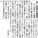 20151205埼玉新聞