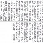 20151210朝日新聞埼玉版