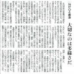20160106朝日新聞